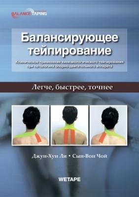 Балансирующее Тейпирование Balance Taping Therapy