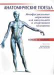 Томас В. Майерс. Анатомические поезда. Миофасциальные меридианы для мануальной и спортивной медицины