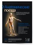 Томас В. Майерс. Плакаты Анатомические поезда