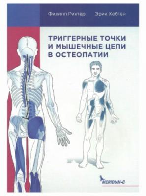 Филипп Рихтер, Эрик Хэпген. Триггерные точки и мышечные цепи в остеопатии